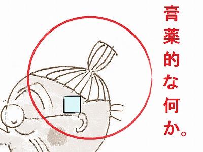 コメカミに貼り薬セピア.jpg